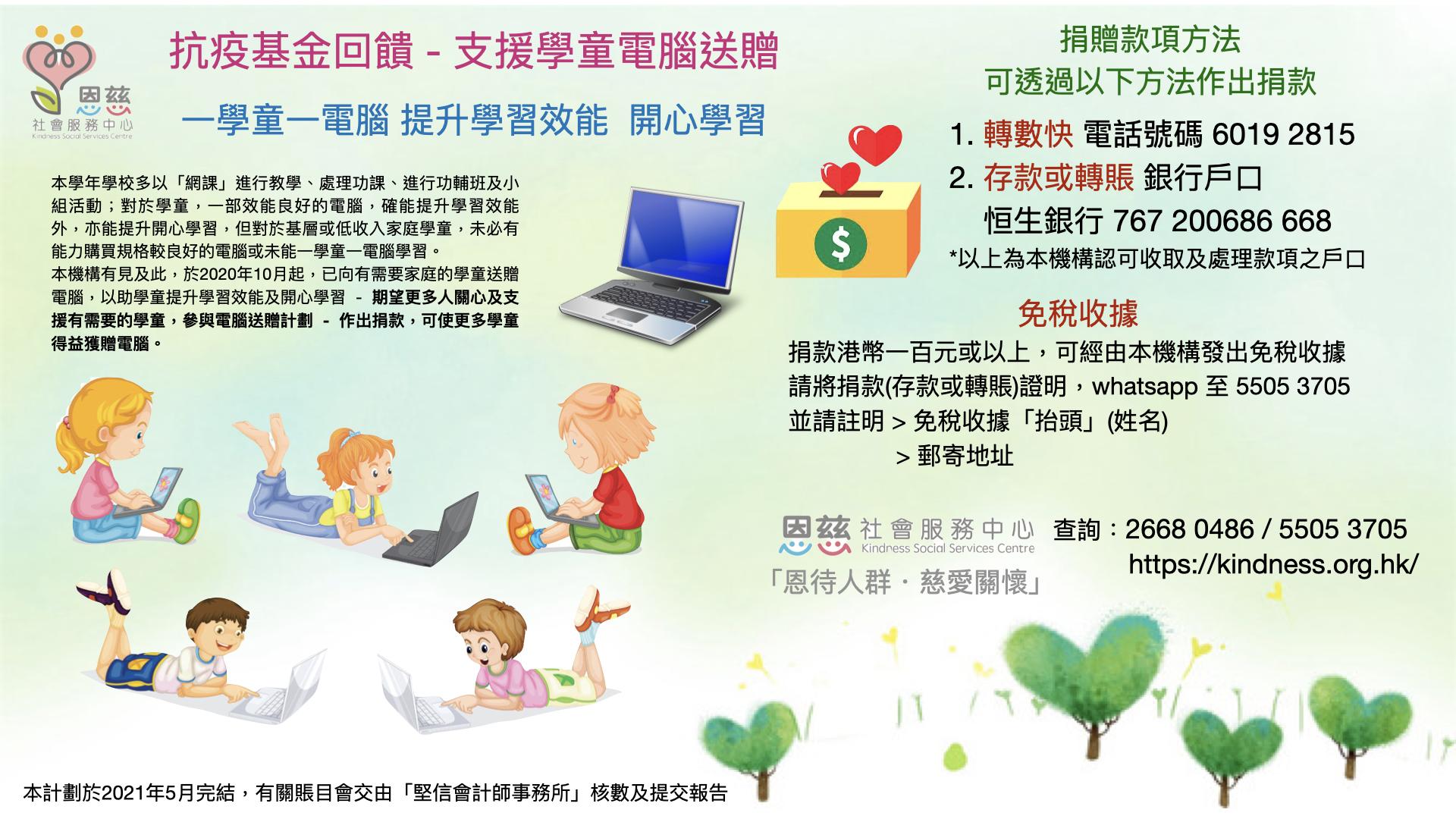 學童電腦送贈計劃